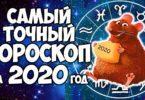 Гороскоп, год крысы